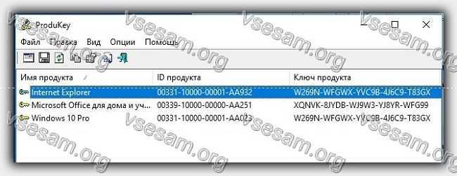 приложение nirsoft's produkey exe x64 на русском