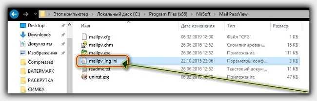 русификатор mail passview v 1.77