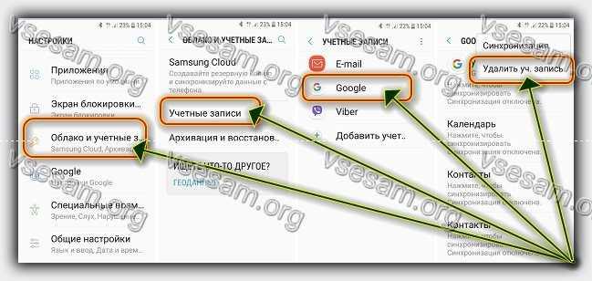 удалить учетную запись гугл на андроиде самсунг