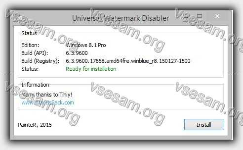 universal watermark disabler windows 10