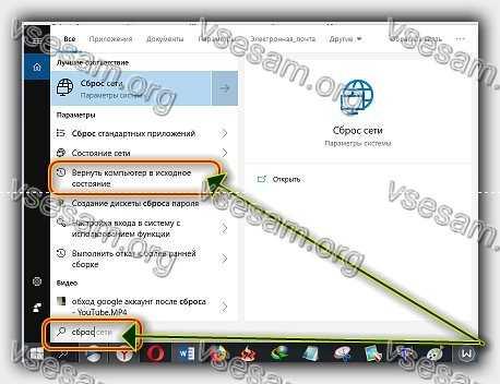 очистить ноутбук с windows 10 до первоначального состояния