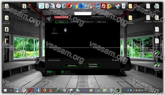 Game Booster на рабочем столе ноутбук