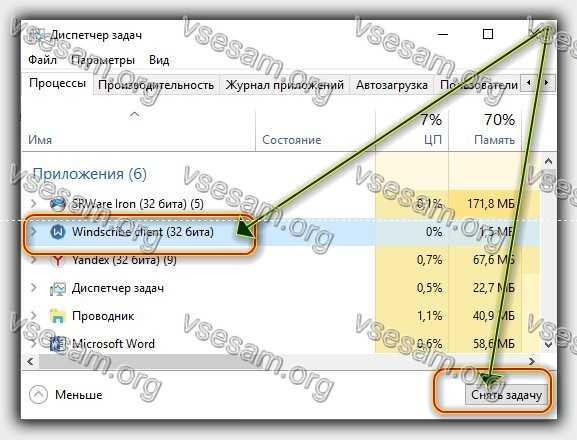 отключить программы windows 10