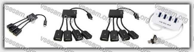различные соединения USB OTG