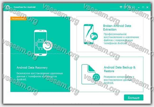 программа на пк android data recovery key
