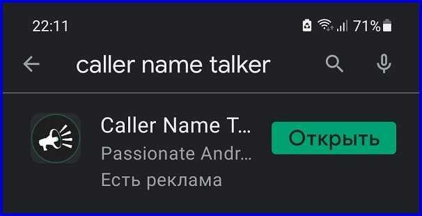 приложение телефон говорит кто звонит