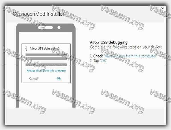 4 шаг в установке Cyanogen