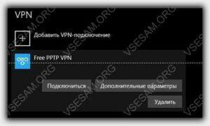 настройка виртуальной частной сети
