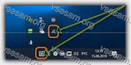 не показывает иконку wifi в трее