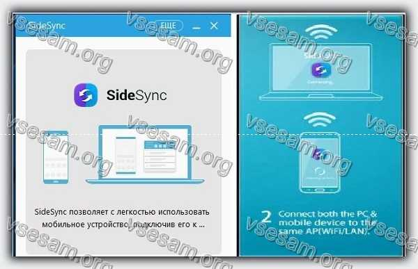 подключить телефон к ноутбуку через SideSync