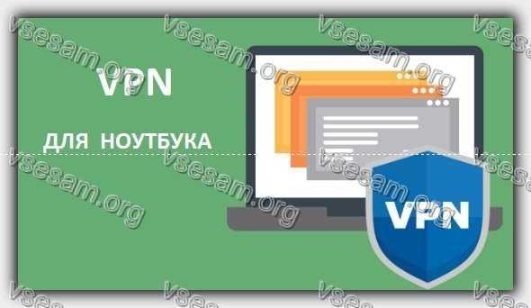 vpn для ноутбука с windows 7
