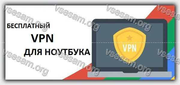 vpn для ноутбука windows 10
