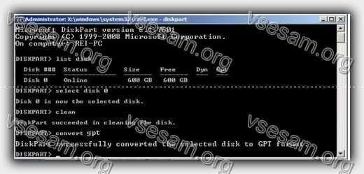 изменить жесткий диск gpt на ноутбуке