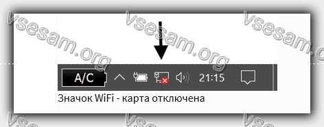 не работает wifi - нет доступных подключений