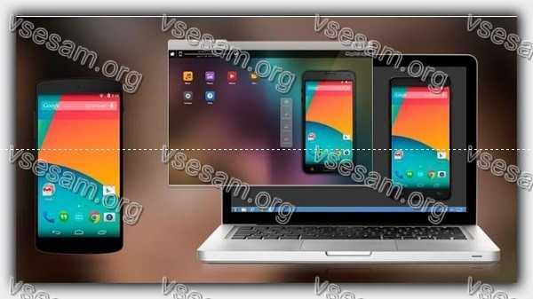 ноутбук и мобильные устройства