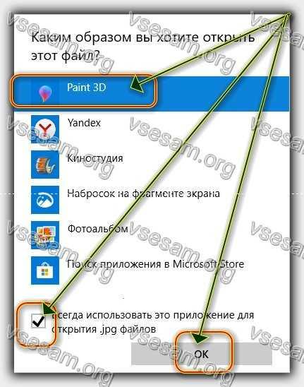 открыть файл другой программой