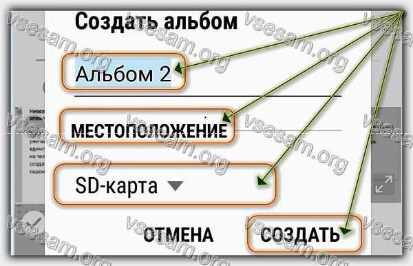 перенести фото на карту памяти sd