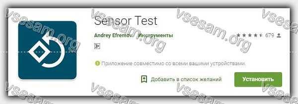 приложение проверить элемент приближения на смартфоне