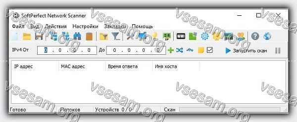 программа для сканирования локальной сети