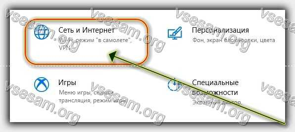 сеть и интернет на виндовс 10