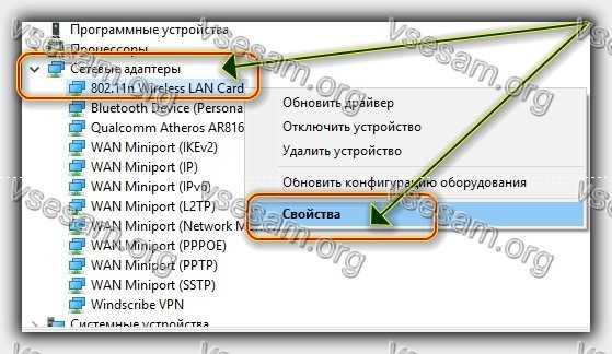 свойства модуля wifi в lenovo