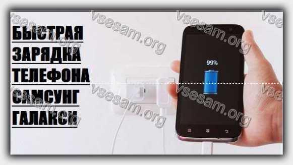 быстрая зарядка телефона самсунг