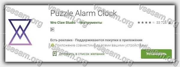 будильник при выключенном телефоне андроид