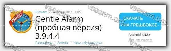будильник при выключенном телефоне асус