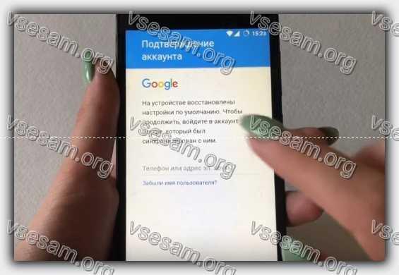 обойти подтверждение гугл после сброса