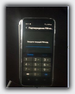 ввести пароль на самсунге а50