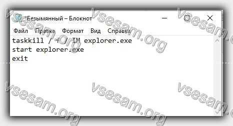 перезапуск Explorer через командную строку