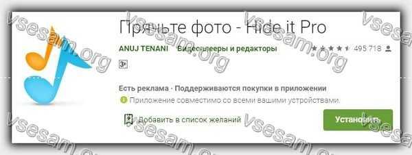 приложение сделать скрытую папку для фото