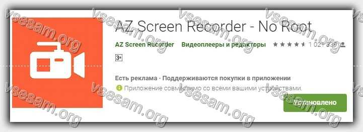 программа AZ Screen Recorder