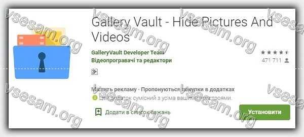 программа скрыть папку в телефоне андроид