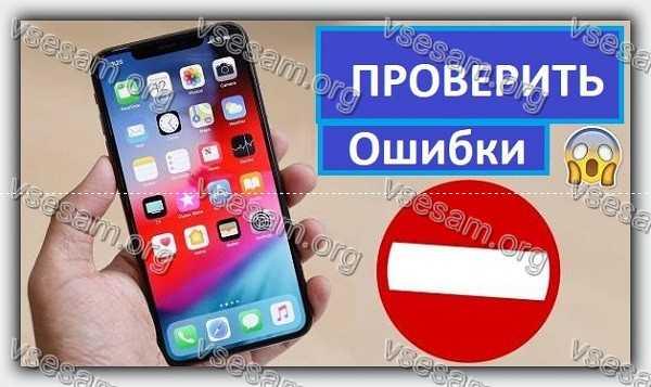 проверить айфон на ошибки