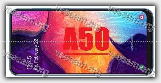 самсунг а 50 завис сенсор