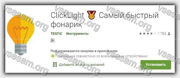 приложение для включения света