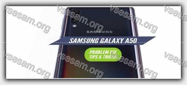 Samsung galaxy a50 – проблемы и решения