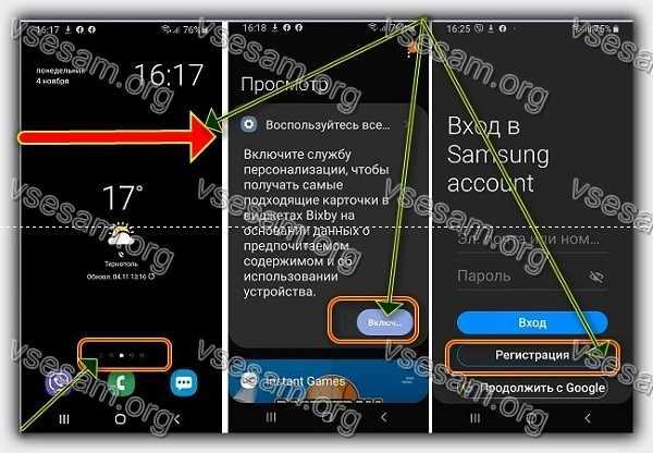 активировать bixby виджеты в самсунге а50