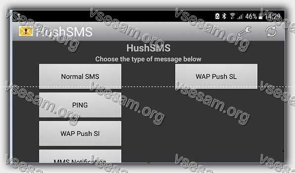 hushsms apk для сброса гугл аккаунта