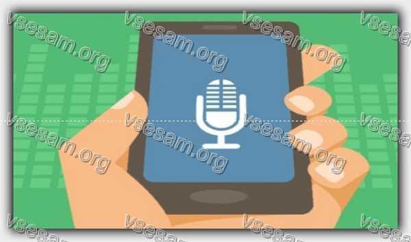 микрофон в телефоне для записи