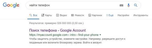 найти телефон через Google