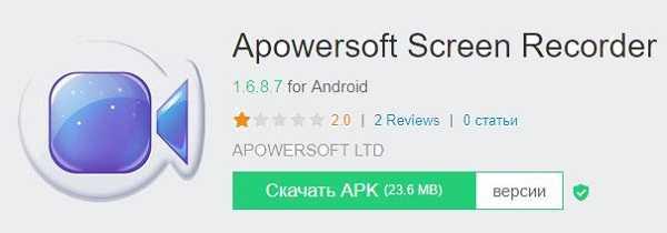 приложение для записи игр с экрана
