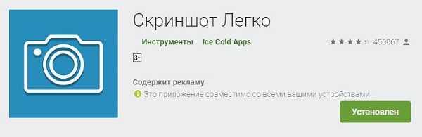 приложение сделать скриншот