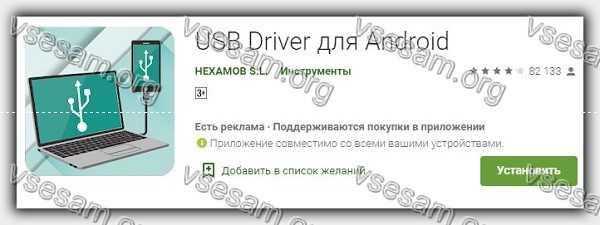 приложение скачать драйвер USB на самсунг а50