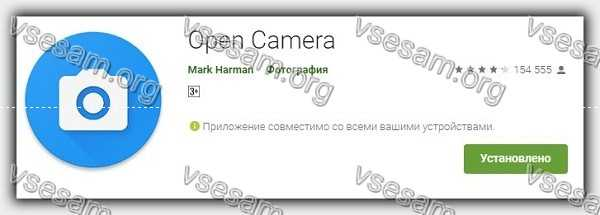 приложение улучшить камеру на а50