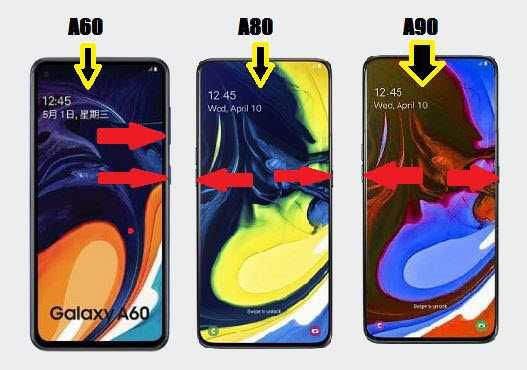 сделать скриншот на Samsung A60 / A80 / А90