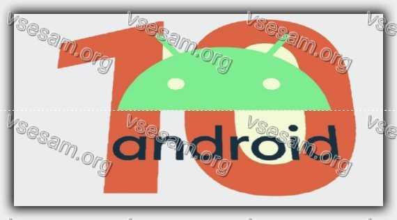 андроид 10