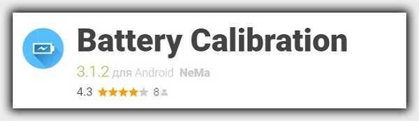 приложение Battery Callibration