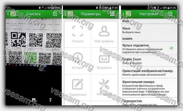 приложение отсканировать qr код samsung a50